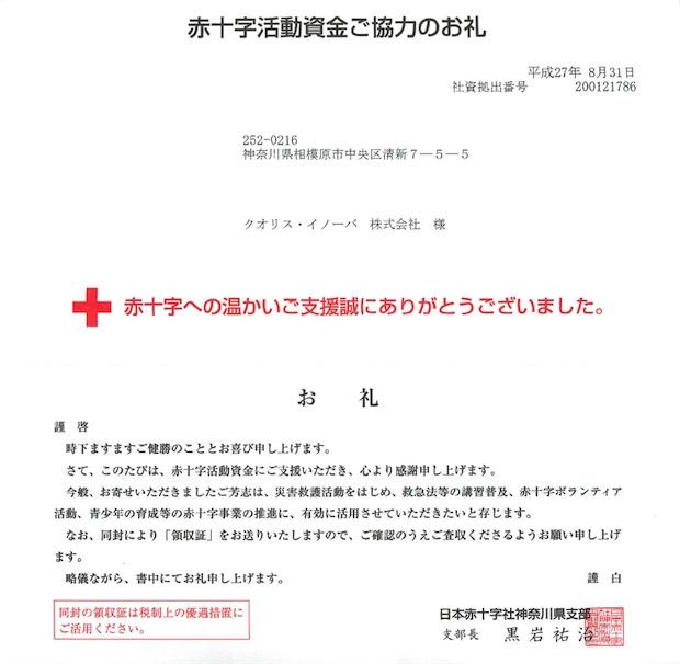 日赤 2015.3.jpg