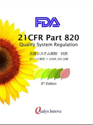 21CFR_Part820_r5.jpg