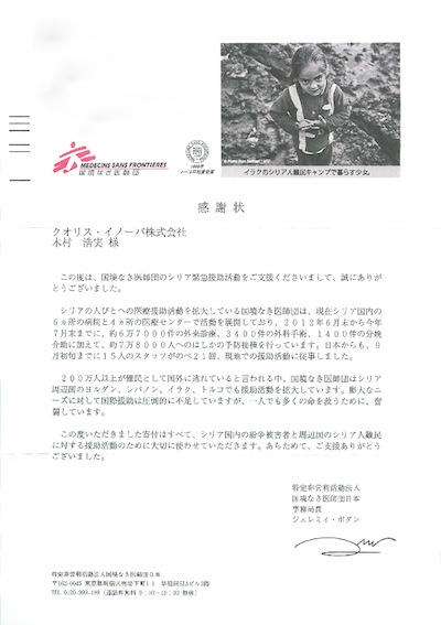 MSF COP 2013_2.jpg