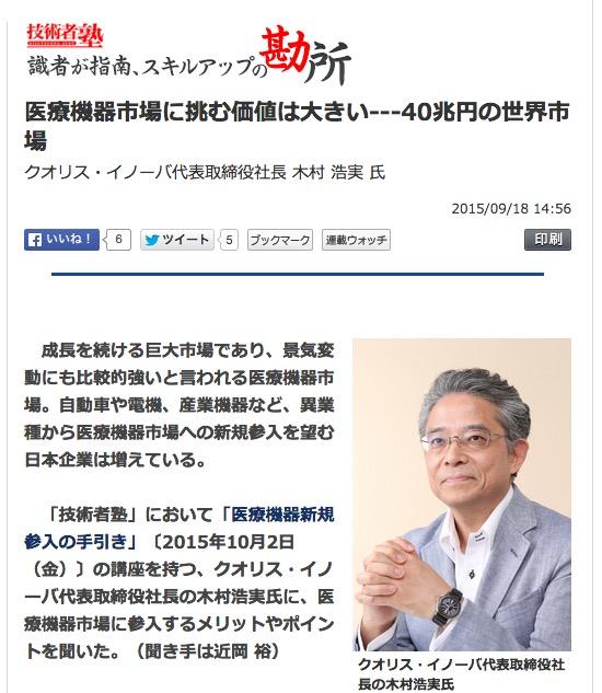 NikkeBP News 2015_9R2.jpg