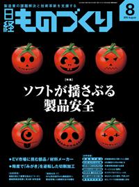 nikkei m 2010 08.jpg